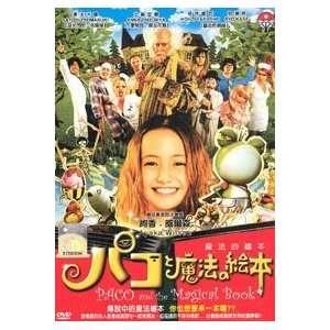 , Anna Tsuchiya, Sadao Abe, Ayaka Wilson Koji Yakusho: Movies & TV