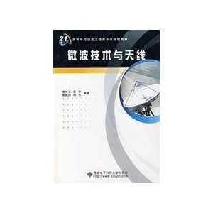: Microwave and Antenna (9787560619927): CAO XIANG YU BIAN ZHU: Books
