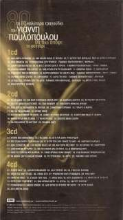 GREEK MUSIC  GIANNIS POULOPOULOS BEST SONGS 4 CD BOX