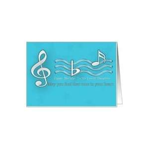 My Lovely Daughter with musical notes and symbols Card: Toys & Games