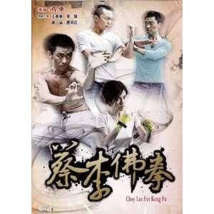 Choy Lee Fut Kung Fu DVD (Region 3 Import/ Non USA Region