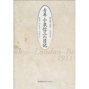 Seinen Koizumi Shinzo no nikki Meiji 44 nen  Taisho 3 nen