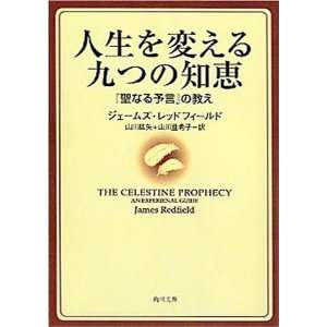 The Celestine Prophecy An Experiencial Guide  Jinsei o