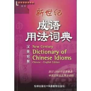 New Century Dictionary of Chinese Idioms Electronics