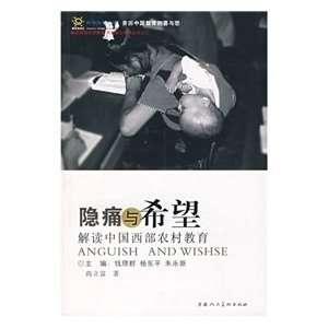 the western rural education (9787805886138): SHANG LI FU: Books