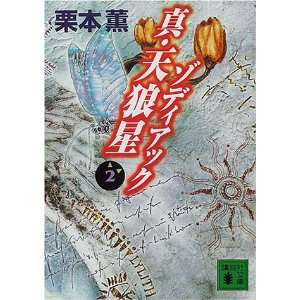 Sirius Zodiac True [Japanese Edition] (Volume # 2