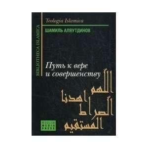 vere i sovershenstvu (D) (9785885039246): Alyautdinov Shamil: Books