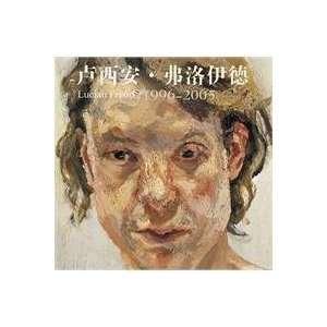 1996 2005   Lucian Freud (9787807464822) ( YING ) FU LUO