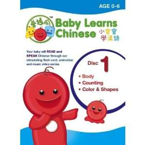 Baby Learns Chinese DVD Series 1