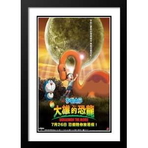 Doraemon: Nobitas Dinosaur 32x45 Framed and Double Matted