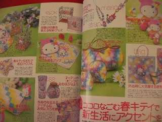 Sanrio Hello Kitty goods collection book magazine #16