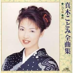 Zenkyousyu: Kotomi Maki: Music