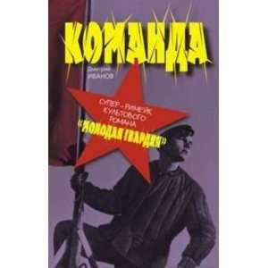 Komanda (9785699262007): Books