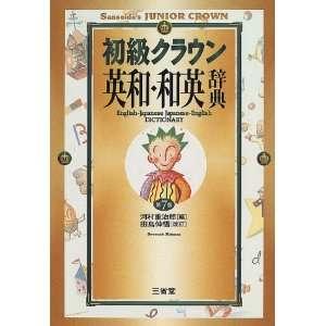 Sanseidos Junior Crown English Japanese Dictionary