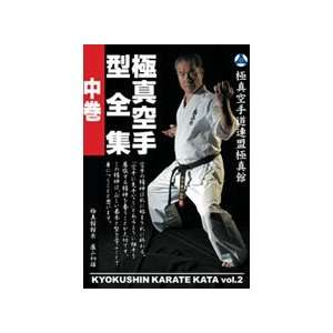 Kyokushin Karate Kata Vol 2 DVD: Sports & Outdoors