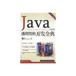 Java Common examples of China Development Financial Code