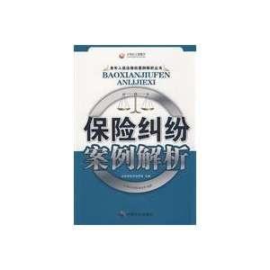 Paperback) (9787508723303) BEI JING XIN JIE LV SHI SHI WU SUO Books