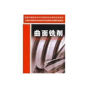 Surface Milling (9787504577702) SHEN JIAN FENG Books