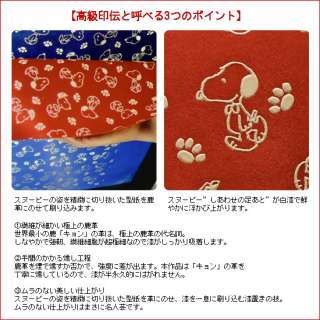 SNOOPY Luxury Long wallet indentation NEW JAPAN PEANUTS Purse
